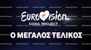 Cypriot Eurovision heat stages...